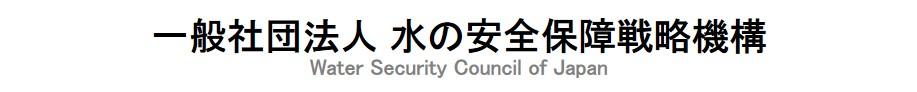 一般社団法人 水の安全保障戦略機構
